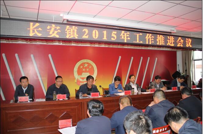 甘州区长安镇召开工作推进会议