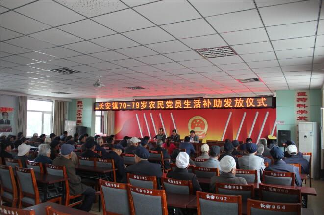 长安镇举办70--79岁农村党员生活补贴发放仪式