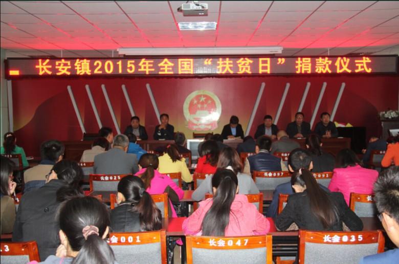 """长安镇举行全国""""扶贫日""""捐款仪式"""