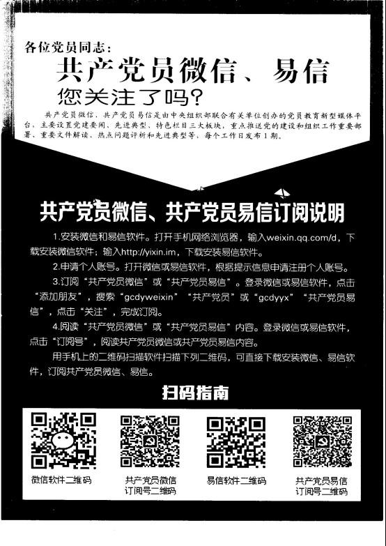 关于订阅共产党员微信、易信的通知