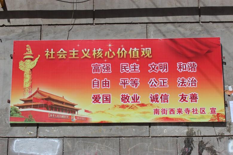 南街西来寺社区加强意识形态宣传教育工作