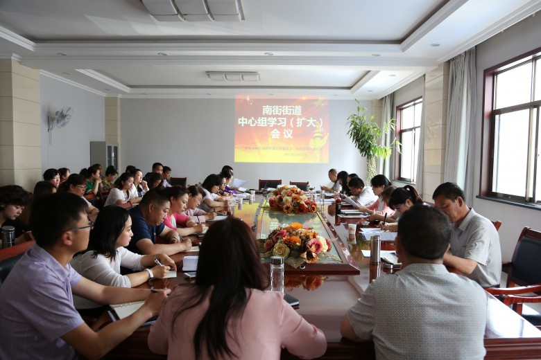南街街道召开中心组理论学习(扩大)会议