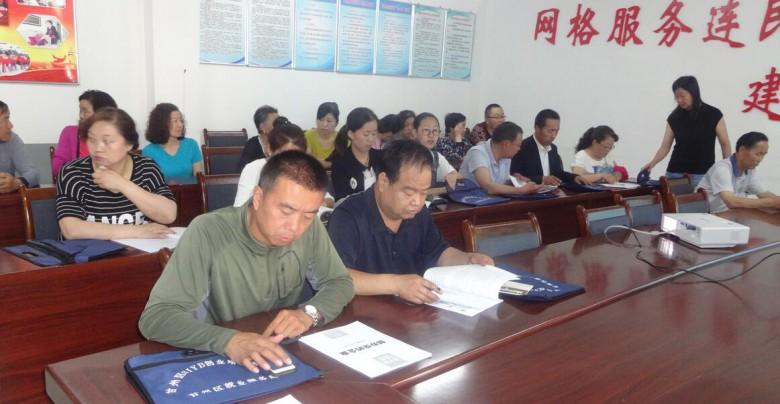 南街泰安社区举办SIYB创业就业培训