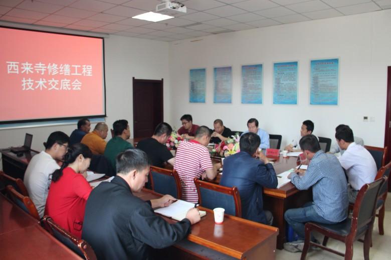 甘州区文物局组织召开西来寺文物修缮工程技术交底会