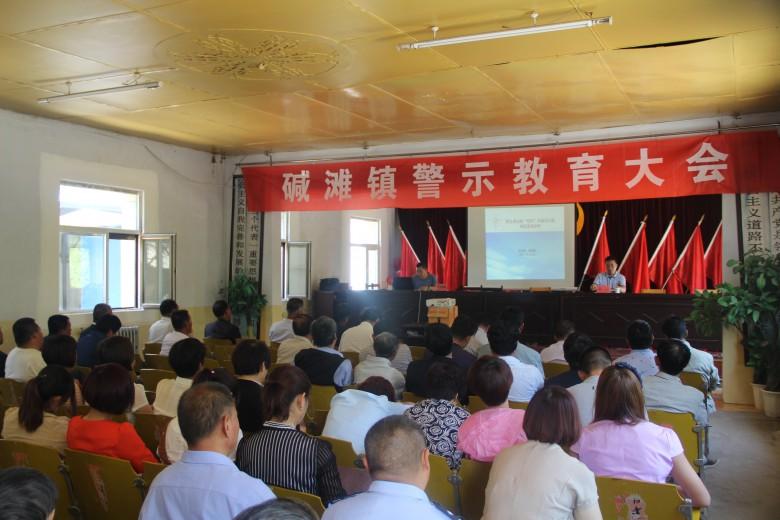 甘州区碱滩镇:召开警示教育大会 为党员群众保驾护航