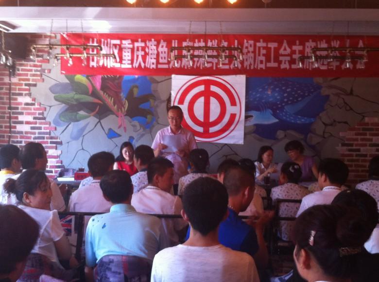 甘州区重庆溏鱼儿麻辣鲜鱼火锅 召开工会换届选举大会