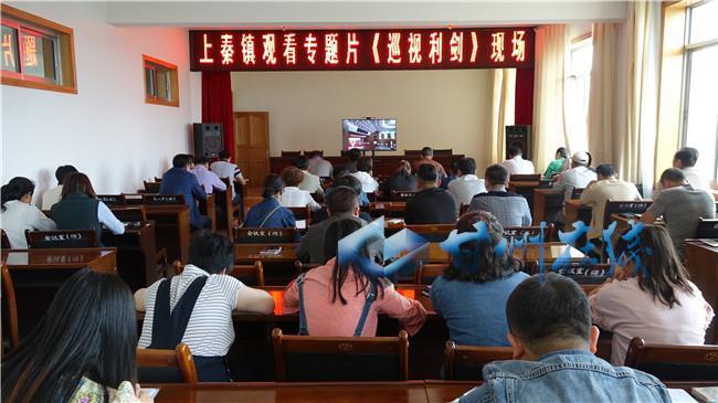 甘州区上秦镇组织观看专题片《巡视利剑》