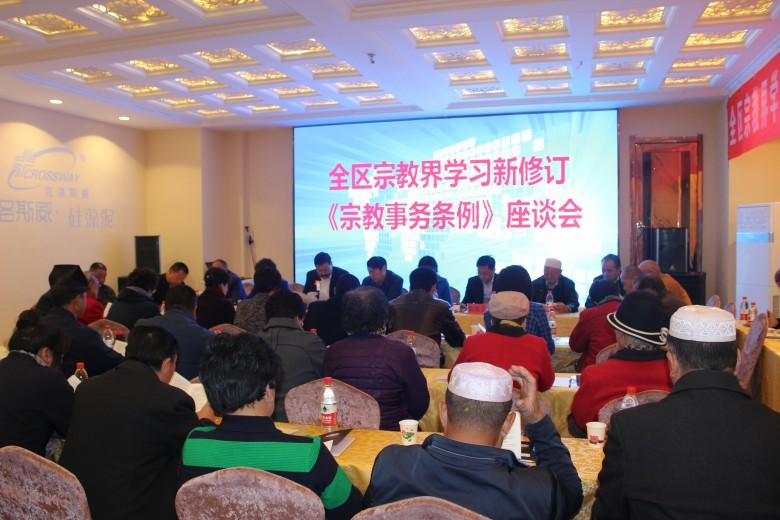 甘州区召开全区宗教界学习新修订《宗教事务条例》座谈会