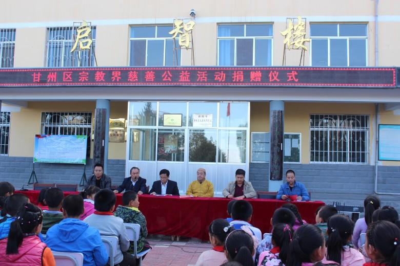 甘州宗教界举行捐资助学公益捐助活动