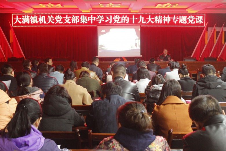 甘州区大满镇:领导带头上党课,工作求真务实显成效