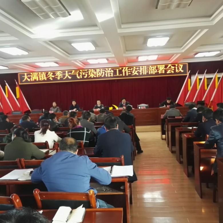 大满镇召开大气污染防治工作安排部署会议