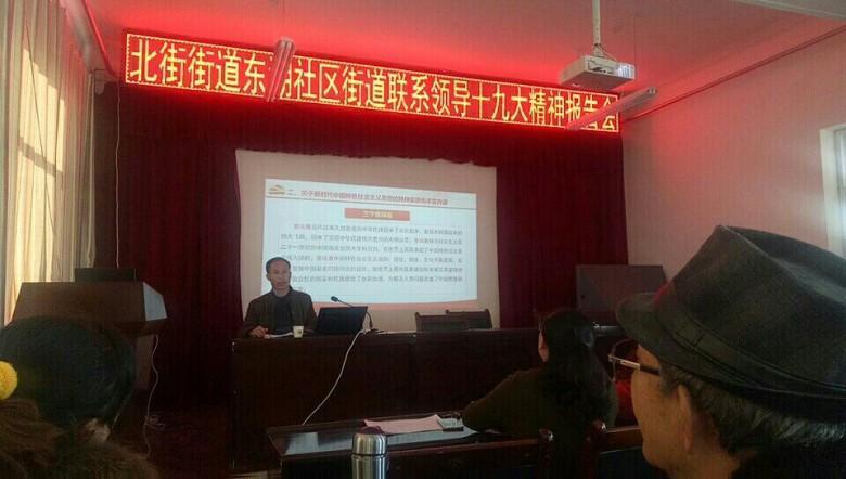 北街东湖社区:举行街道联系领导党的十九大精神宣讲报告会