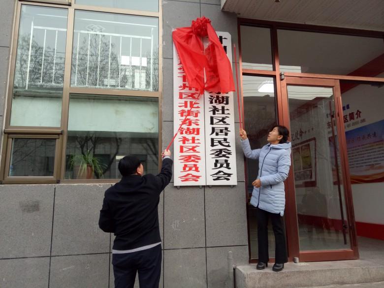 北街东湖社区:举行社区党委揭牌仪式