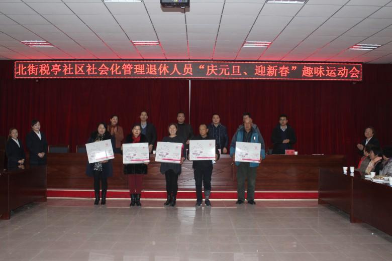 北街税亭社区举办社会化管理退休人员庆元旦趣味运动会