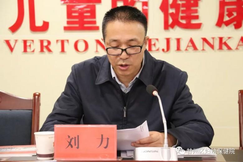 """甘州区妇幼保健院""""2017年年终总结暨表彰大会""""圆满召开"""