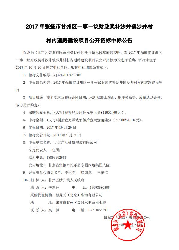 沙井镇沙井村村内道路建设项目公开招标中标公告