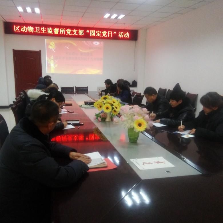 """甘州区动物卫生监督所党支部开展今年首个""""固定党日""""活动"""