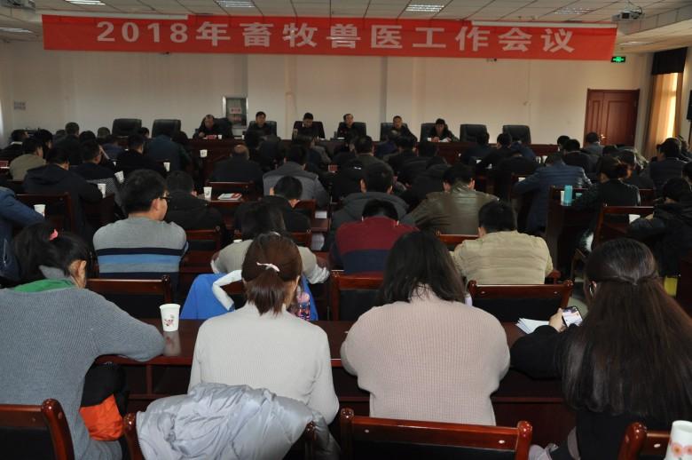 甘州区畜牧兽医局召开2017年度畜牧兽医工作总结暨表彰大会