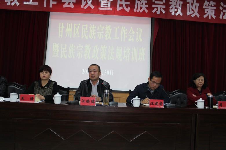 甘州区召开全区民族宗教工作会议