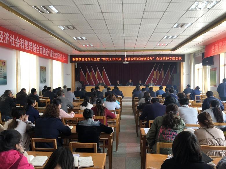 甘州区新墩镇传达学习全省转变作风改善发展环境建设年活动动员会精神