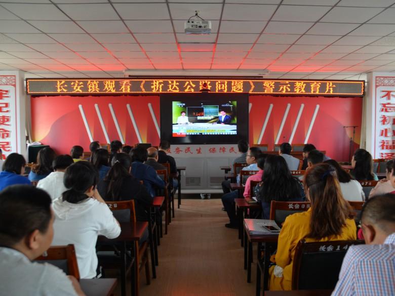 甘州区长安镇组织党员干部观看《折达公路问题》警示教育片