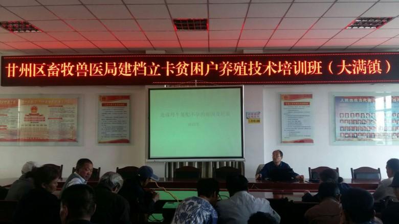 甘州区大满镇举办建档立卡贫困户养殖技术培训班