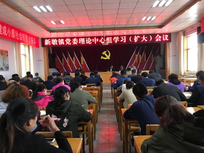 甘州区新墩镇召开党委理论中心组学习(扩大)会议推动干部作风持续好转
