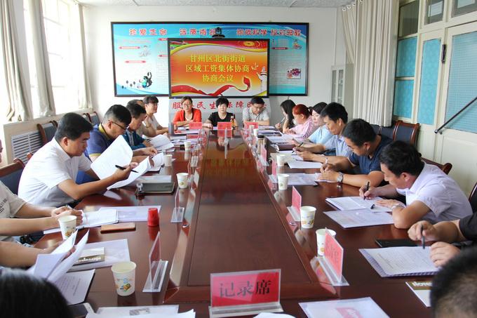 甘州区北街街道总工会召开2018年区域工资集体协商会议