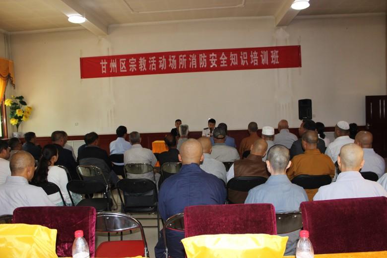 甘州区举办宗教活动场所消防知识培训及消防演练
