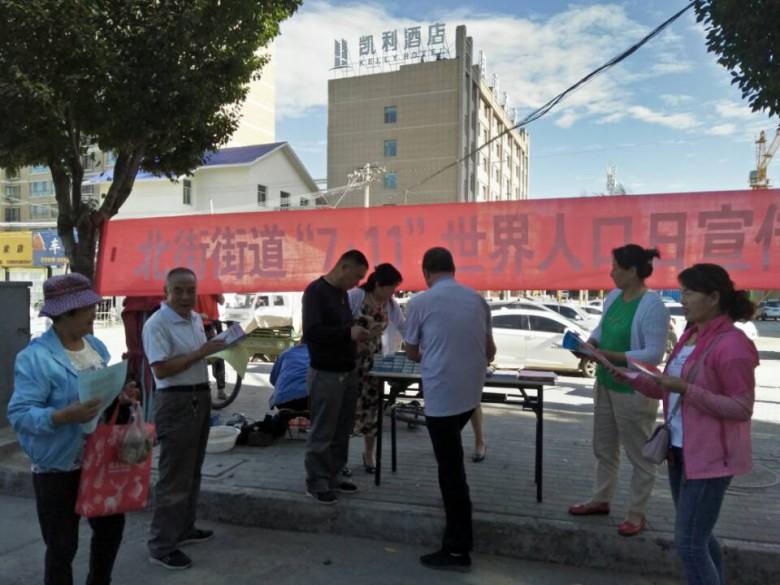 北街街道开展7.11世界人口日宣传活动