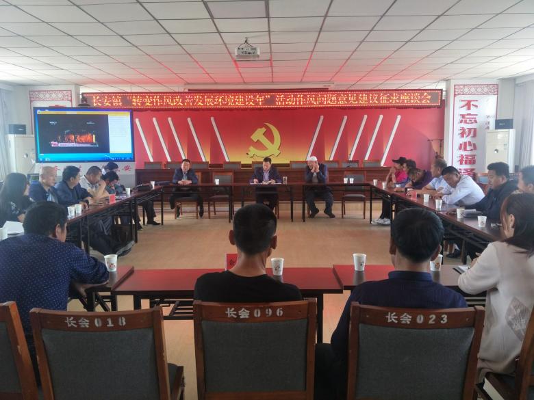 长安镇召开作风建设征求意见会暨人大代表、企业代表座谈会