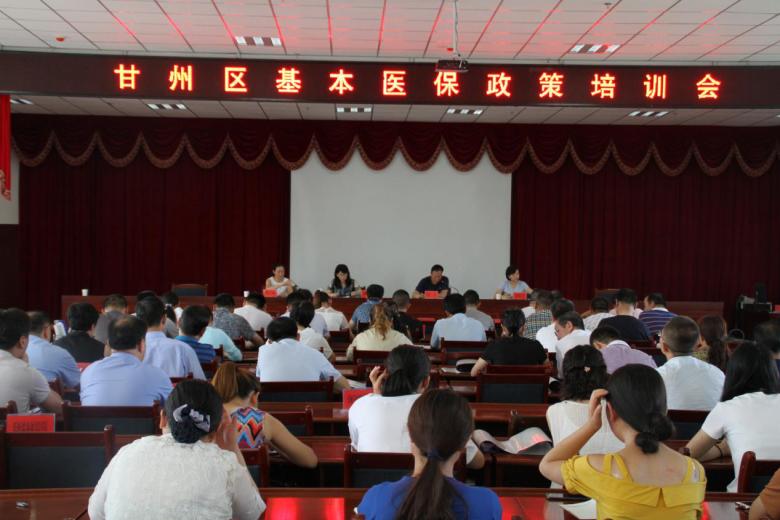 甘州区医保局举办医保政策培训班