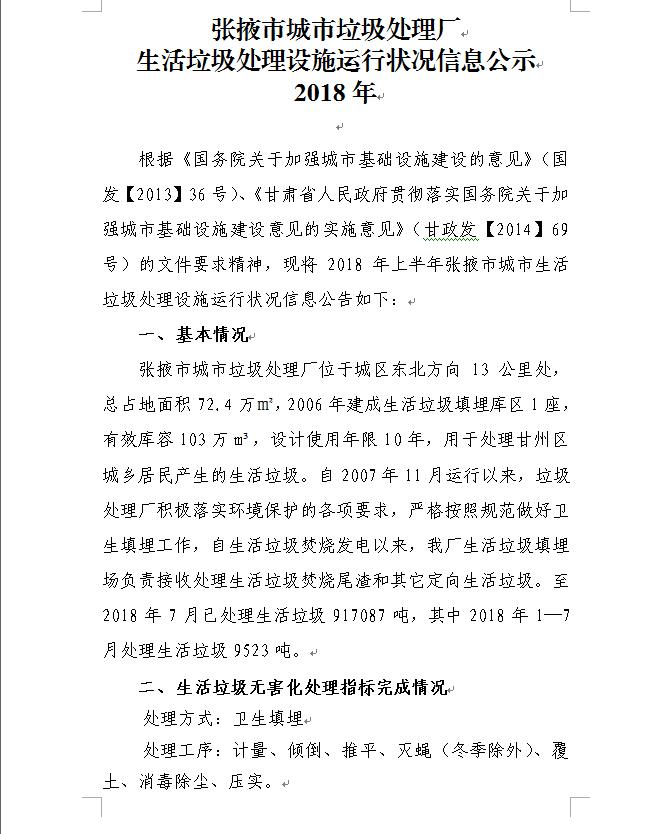 生活垃圾处理设施运行状况信息公示(2018)