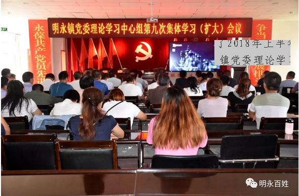 甘州区明永镇召开党委理论学习中心组 第九次(扩大)会议