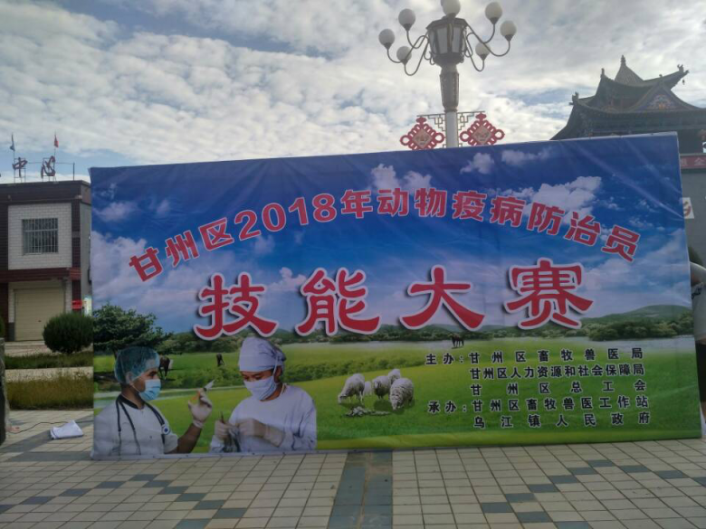 甘州区举办2018年动物疫病防治员技能大赛