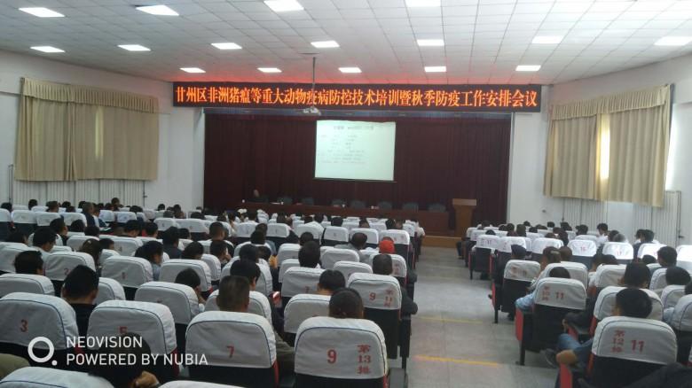 甘州区举办非洲猪瘟等重大动物疫病防控技术培训班